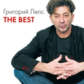 The Best - Grigory Leps