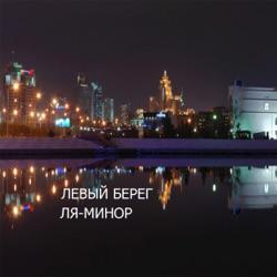 ЛЕВЫЙ БЕРЕГ - Старый Город