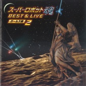 Top wo Nerae! -Fly High- (Aim for the Top GunBuster)