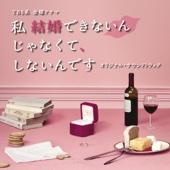 TBS系 金曜ドラマ「私 結婚できないんじゃなくて、しないんです」オリジナル・サウンドトラック