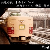 Japanese Train Sound