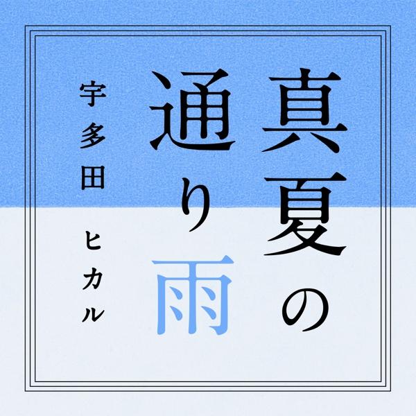 Manatsu No Tooriame - Single Utada Hikaru CD cover