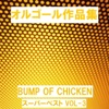A Musical Box Rendition of BUMP OF CHICKEN Super Best, Vol. 3