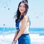 Natsukoi - EP