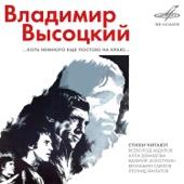 Песня о новом времени - Vladimir Vysotsky