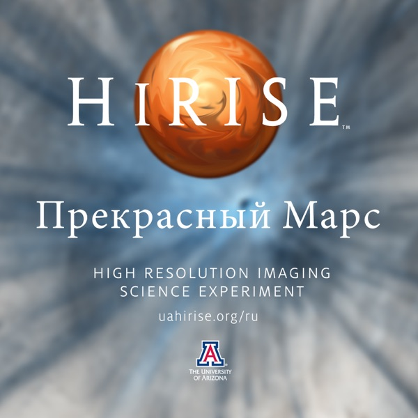 HiRISE: Прекрасный Марс