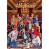 ホストコレクション presents LAST SONG