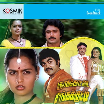 Soorakottai Singhakutti (Original Motion Picture Soundtrack) – Ilaiyaraaja