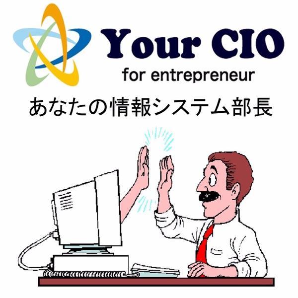 あなたの情報システム部長「Your CIO」