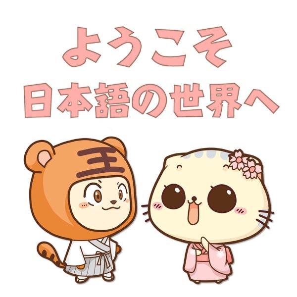 沪江日语官方电台