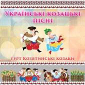 Українські козацькі пісні
