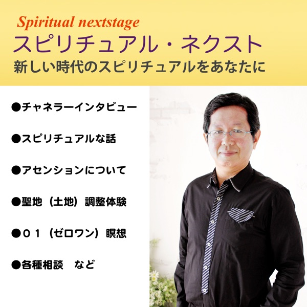 【スピネク】スピリチュアル・ネクスト:本当に役に立つスピリチュアルをあなたに