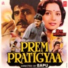 Prem Pratigya Original Motion Picture Soundtrack