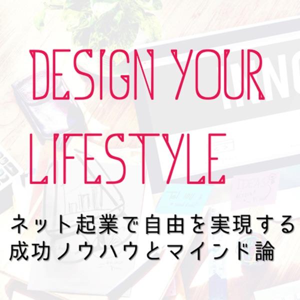 【自由への戦略】PC1台で人生をデザインするWeb起業ラジオ