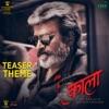Kaala Hindi Teaser Theme From Kaala Hindi Original Motion Pictures Soundtrack Single