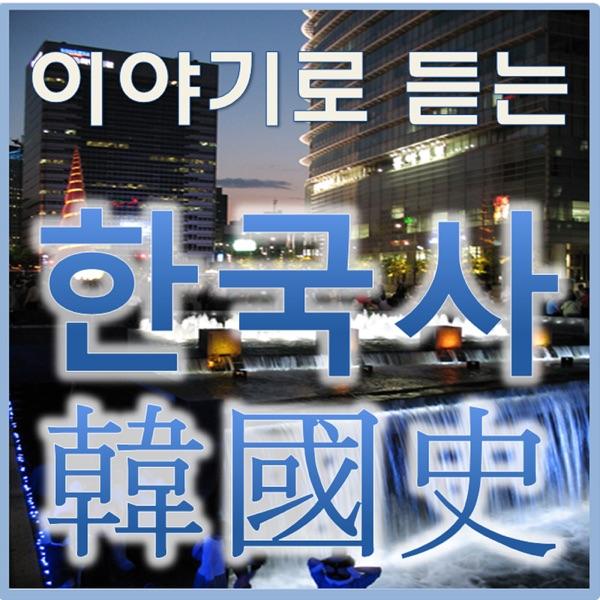 이야기로 듣는 한국사