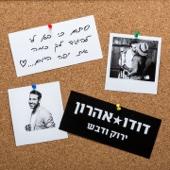 Yarok Udvash - Dudu Aharon