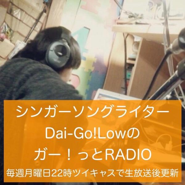 ガー!っとRADIO2016年8月放送分まで