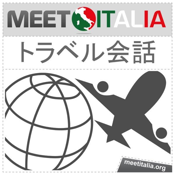 ミートイタリア » トラベル会話