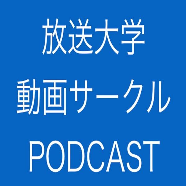 「放送大学動画サークル」PODCASTブログ