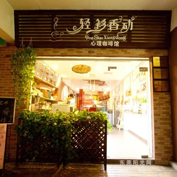 心理咖啡馆