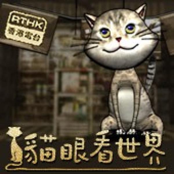 香港電台︰貓眼看世界