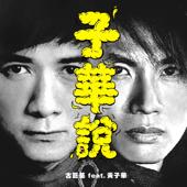 子華說 (feat. 黃子華) - 古巨基