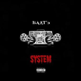 System – Single – БААТ'э