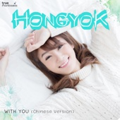 With You (Chinese Version)