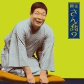 柳家さん喬9 「鴻池の犬」「水屋の富」-「朝日名人会」ライヴシリーズ76