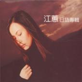 江蕙 (日語專輯) - Jody Chiang