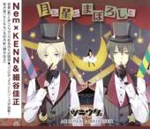 Tsuki to Hoshi to Maboroshi to (Tsukiuta Duet Series AOI SATSUKI(CV:KENN)&ARATA UDUKI(CV:YOSHIMASA HOSOYA))