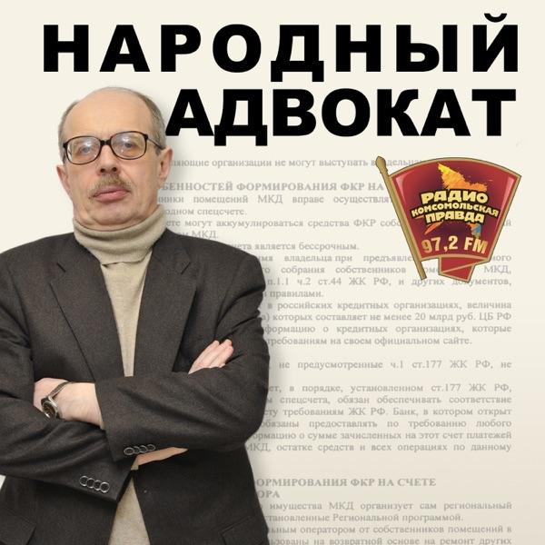 Народный адвокат