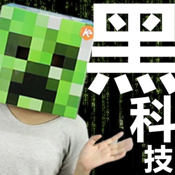 黑科技【科客网出品】