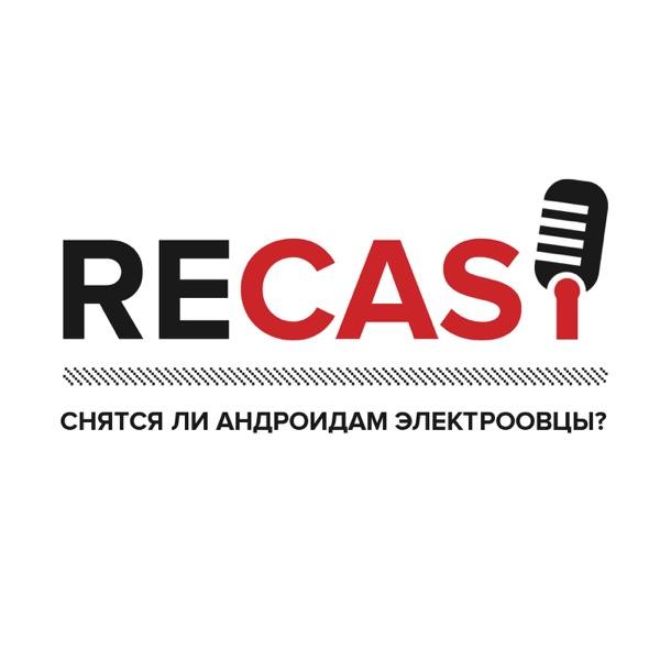 reCast