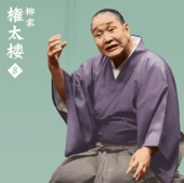 柳家権太楼8「一人酒盛」「短命」-「朝日名人会」ライヴシリーズ87