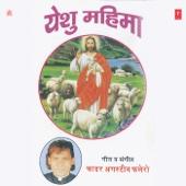 Yeshu Mahima