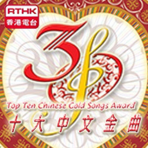 香港電台:第三十屆十大中文金曲