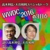 WWDC2016の注目点