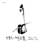 Jongmyo Jeryeak Botaepyeong:Huimun