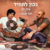 ים של דמעות - Eyal Golan & Zohar Argov