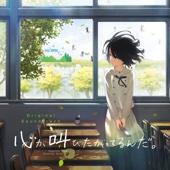 Watashino Koe - Mito