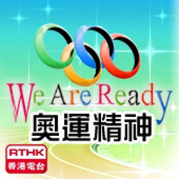 香港電台:奧運精神(普通話)