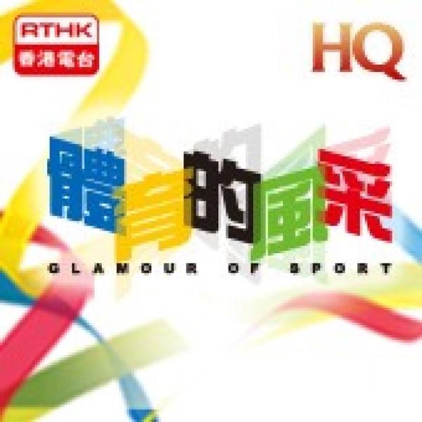 香港電台:體育的風采—進軍奧運