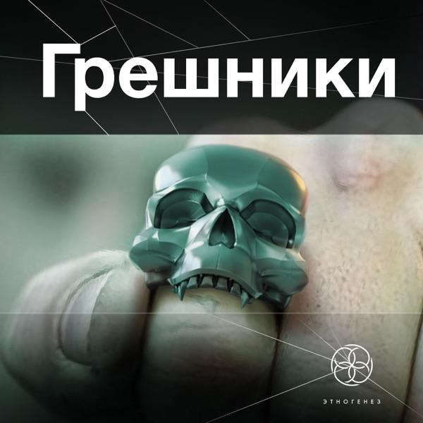 Грешники. Литературный сериал «Этногенез»