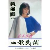 洪湖水浪打浪 (修復版) [feat. 時代樂樂隊]