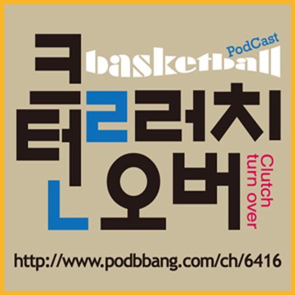농구방송 클러치턴오버 시즌 1