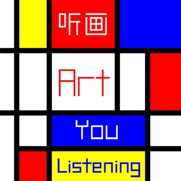 听画 Art You Listening