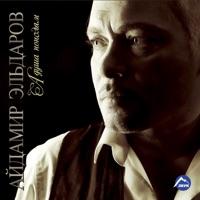 Айдамир Эльдаров - Без Тебя