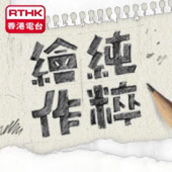 香港電台:純粹繪作